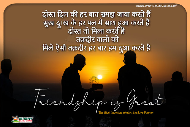 hindi quotes, friendship messages in hindi, top hindi friendship messages quotes, famous friendship messages in hindi