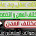 إعلانات عمل جد جد عاجلة لمختلف المهن و الوظائف بمصر