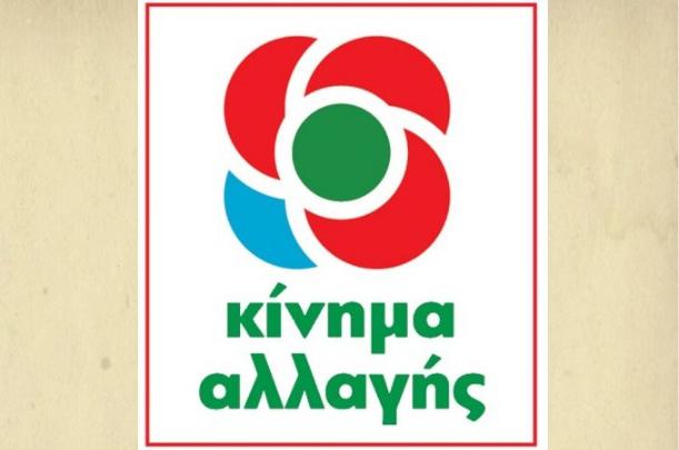 Ανοιχτή εκδήλωση στο Άργος από το Κίνημα Αλλαγής
