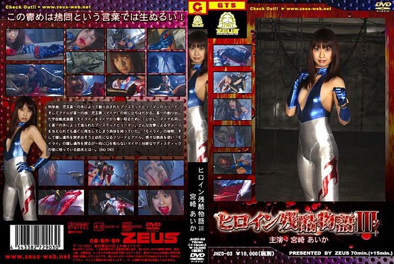 JHZD-03 Heroine Merciless Story 03