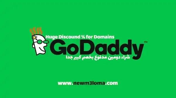 كيفية شراء دومين مدفوع Paied Domain