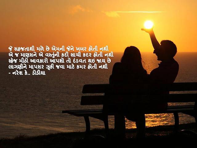 जे सहजताथी मळे छे एमनी जेने खबर होती नथी Gujarati Muktak By Naresh K. Dodia