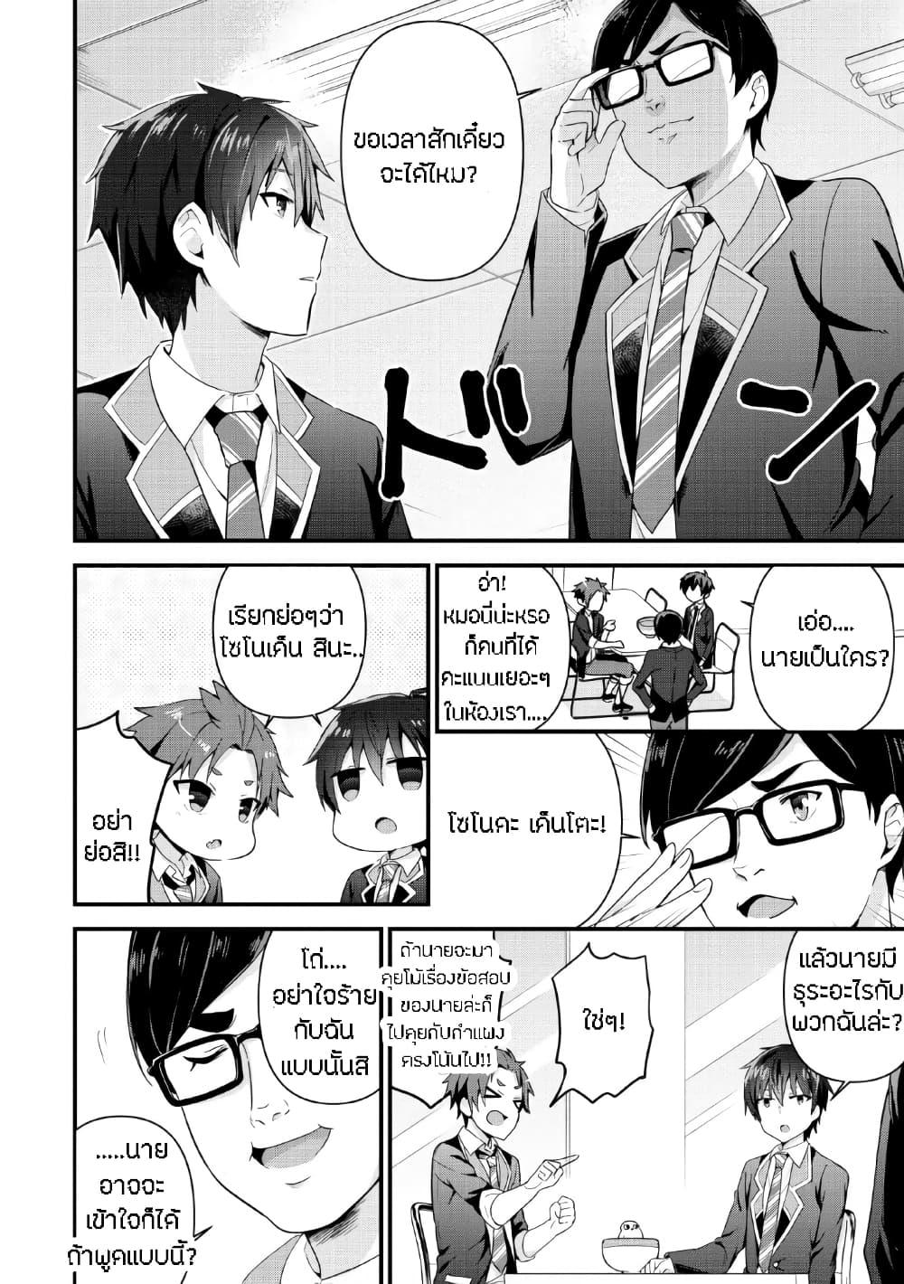 อ่านการ์ตูน Tonari no Seki ni Natta Bishoujo ga Horesaseyou to Karakatte Kuru ga Itsunomanika Kaeriuchi ni Shite Ita ตอนที่ 4 หน้าที่ 2