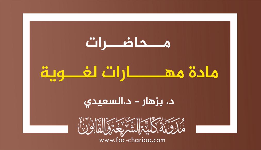 محاضرات مادة مهارات لغوية د.بزهار و د.السعيدي