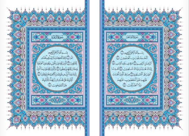 القرآن الكريم - مصحف المدينة المنورة الأزرق