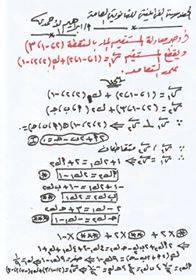 اهم النقاط والاسئلة على الهندسة الفراغية لطلاب الثانوية العامة أ/ ابراهيم الأحمدي 10