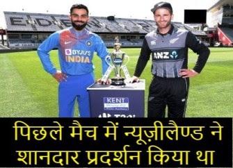 1st ODI match India vs New Zealand