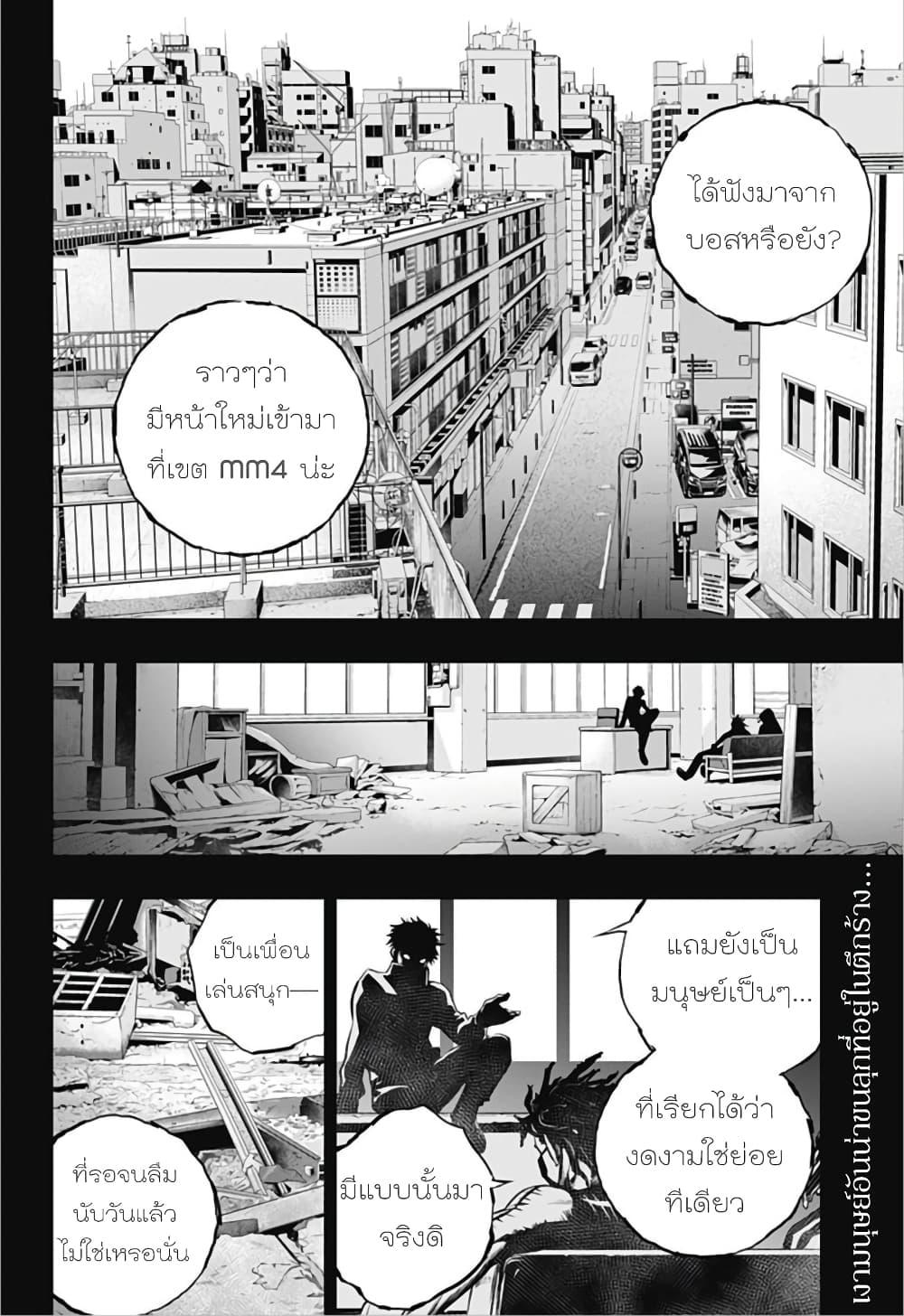 อ่านการ์ตูน Ghost Girl ตอนที่ 7 หน้าที่ 3