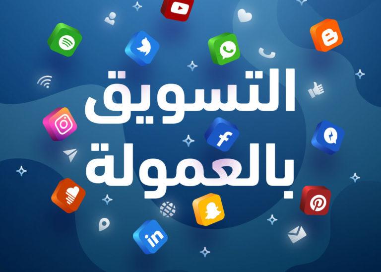 التسويق بالعمولة لأصحاب المواقع