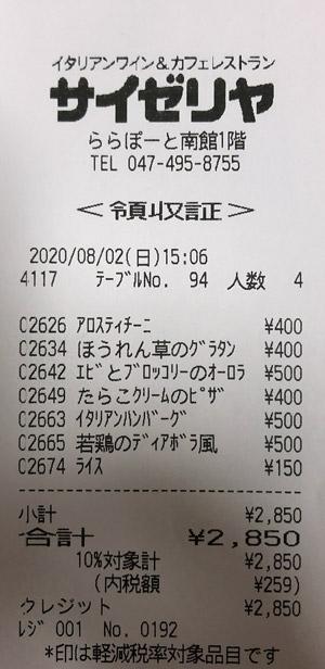 サイゼリヤ ららぽーと南館1階店 2020/8/2 飲食のレシート
