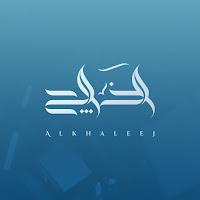 قناة الخليج الفضائية بث مباشر - Al Khalij TV Live