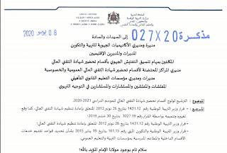 الترشيح لولوج أقسام تحضير شهادة التقني العالي BTS - مذكرة وزارية