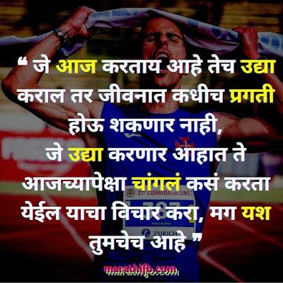 Good morning motivational quotes Marathi