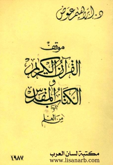 كتاب القرآن والكتاب المقدس والعلم pdf