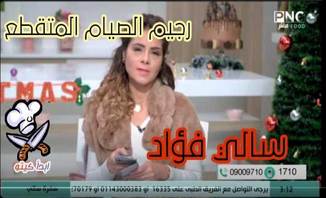 رجيم الصيام المتقطع لسالي فؤاد