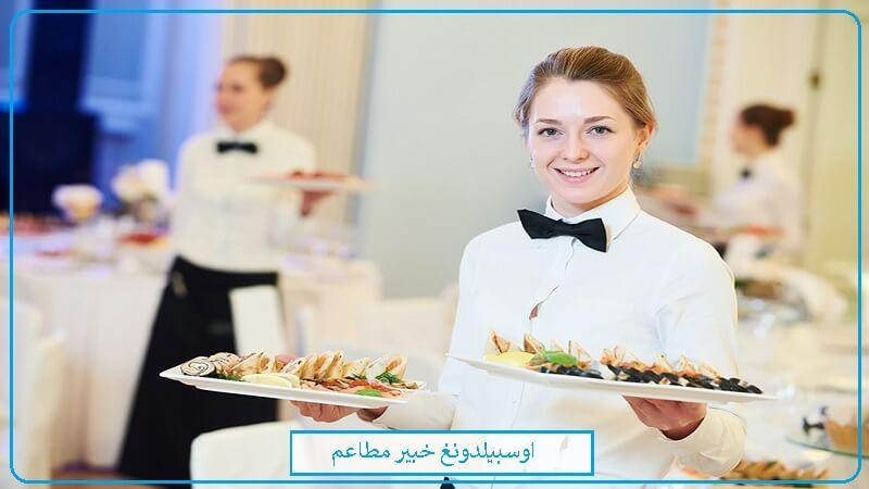 جميع المعلومات عن اوسبيلدونغ خبير مطاعم Restaurantfachmann/-frau في المانيا باللغة العربية