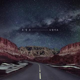gal gireun meoljiman urin gakkawojineungeol U Sung Eun - Runaway (도망가요) Lyrics