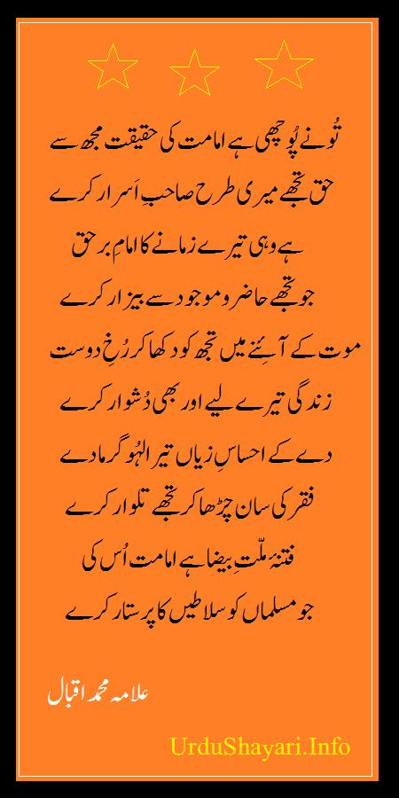 Allama Iqbal popular Imamat shayari - امامت شاعری