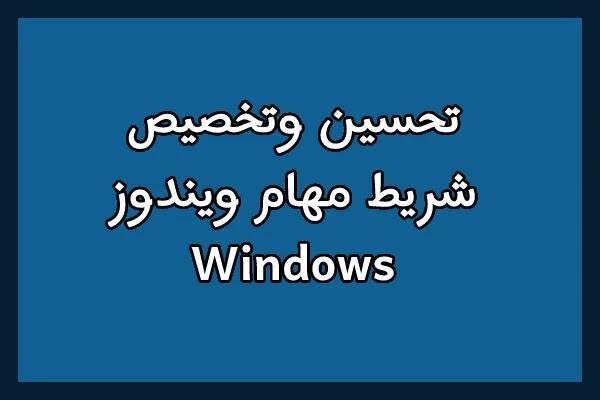 تحسين وتخصيص شريط مهام ويندوز Windows