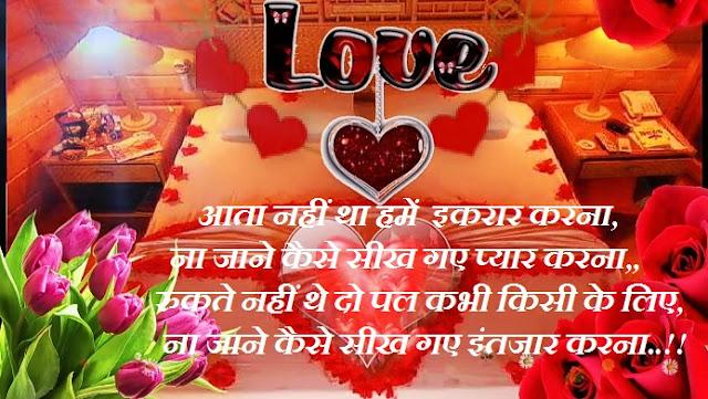 Love status messages