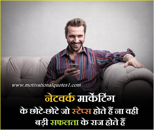 """""""network marketing shayari in hindi"""""""