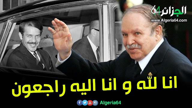 عاجل : وفاة الرئيس السابق عبد العزيز بوتفليقة