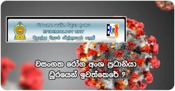 epidemiology unit chief remove