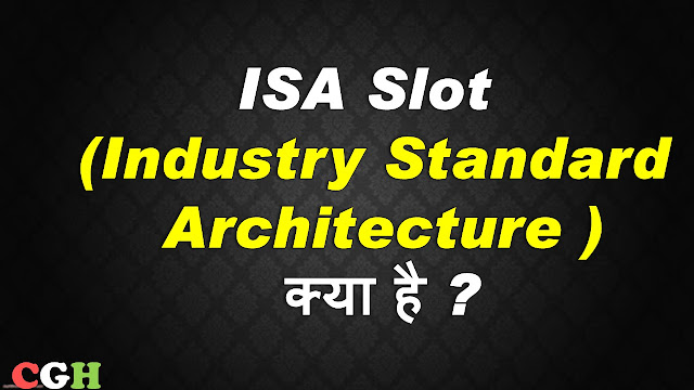 ISA Slot (Industry Standard Architecture ) क्या है ?