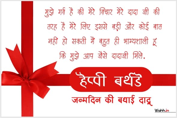 2021 Grandfather Birthday Wishes In Hindi Images