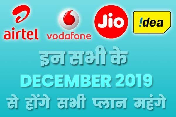 दिसंबर से महंगे हो सकते हैं Jio Airtel Vodafone Idea के सभी प्लान्स।
