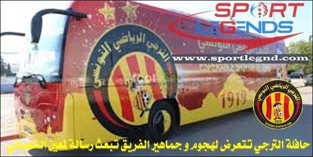 حافلة الترجي الرياضي التونسي