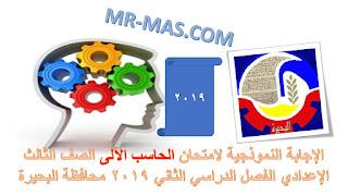 غلاف الإجابة النموذجية لامتحان الحاسب الآلى الصف الثالث الإعدادي الفصل الدراسي الثاني 2019 محافظة البحيرة