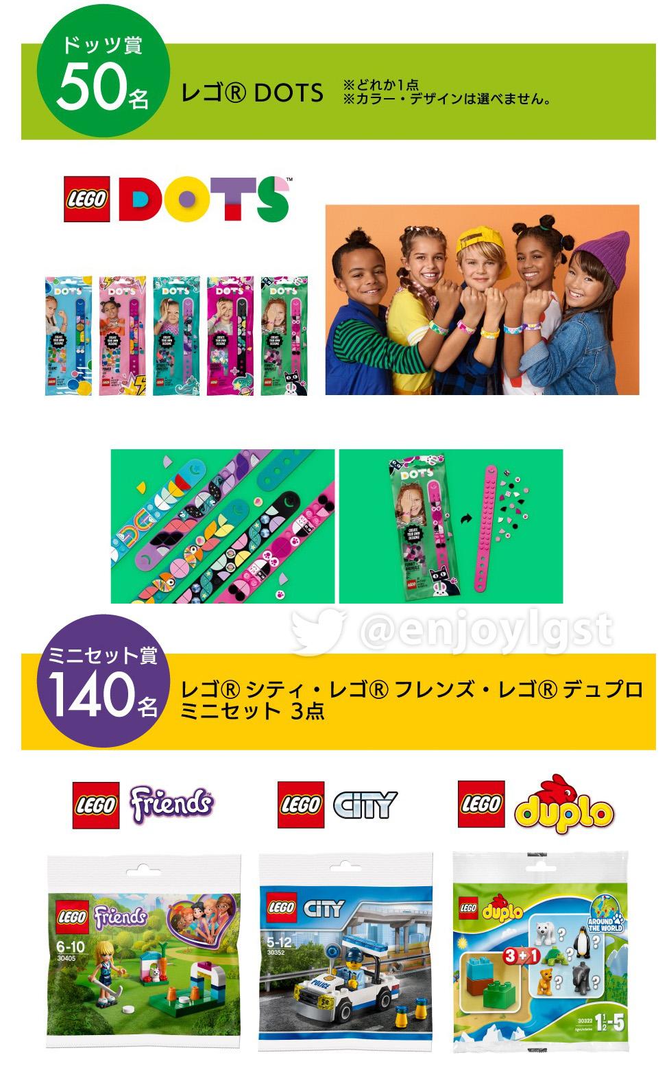 11/30(月)までナルミヤオンラインで豪華レゴプレゼント実施中!子供服買ってレゴをもらおう(2020)