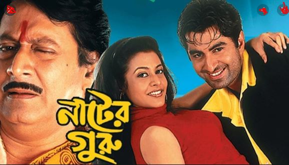 Nater Guru Bangla Full HD Movie