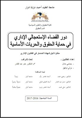 مذكرة ماستر: دور القضاء الإستعجالي الإداري في حماية الحقوق والحريات الأساسية PDF