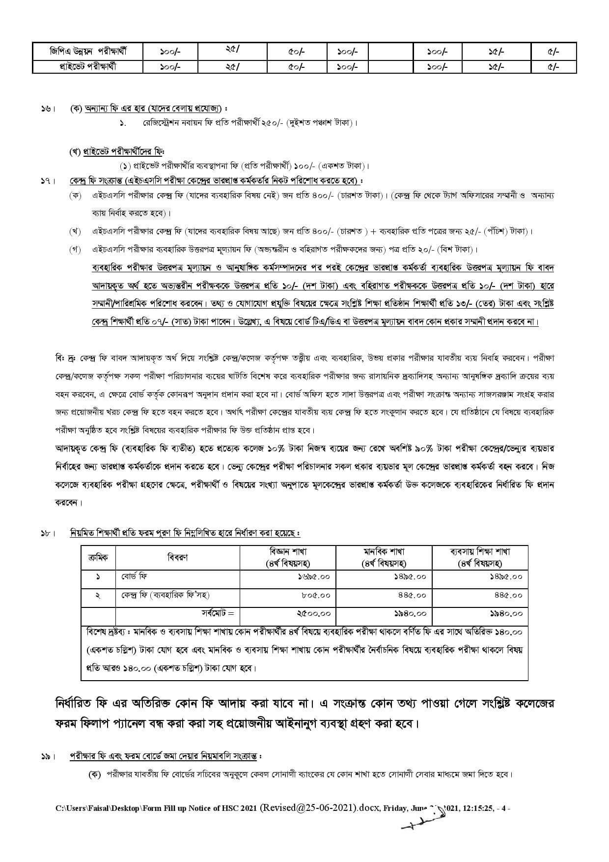 HSC Exam Form Fill Up Notice 2021