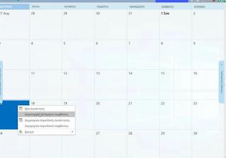 Outlook on the Desktop: Put your Microsoft Outlook calendar on your desktop