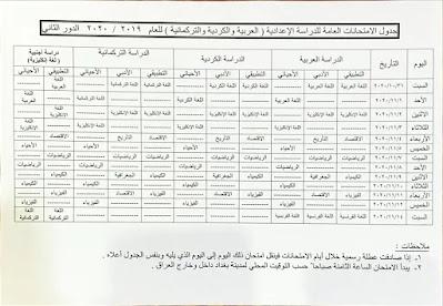 وزارة التربية تعلن الجدول الجديد لامتحانات السادس الاعدادي الدور الثاني