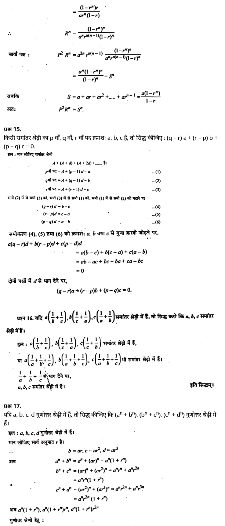 Sequences and Series,  sequences and series pdf,  sequences and series formulas,  sequences and series examples,  sequence and series problems and solutions,  sequence and series questions,  sequence and series difference,  sequence formula,  arithmetic sequence,   अनुक्रम तथा श्रेणी,  अनुक्रम की परिभाषा,  समांतर श्रेणी,  अनुक्रम की सीमा,  अनुक्रम प्रक्रिया,  परिबद्ध अनुक्रम,  गुणोत्तर श्रेणी सूत्र,    Class 11 matha Chapter 9,  class 11 matha chapter 9, ncert solutions in hindi,  class 11 matha chapter 9, notes in hindi,  class 11 matha chapter 9, question answer,  class 11 matha chapter 9, notes,  11 class matha chapter 9, in hindi,  class 11 matha chapter 9, in hindi,  class 11 matha chapter 9, important questions in hindi,  class 11 matha notes in hindi,   matha class 11 notes pdf,  matha Class 11 Notes 2021 NCERT,  matha Class 11 PDF,  matha book,  matha Quiz Class 11,  11th matha book up board,  up Board 11th matha Notes,  कक्षा 11 मैथ्स अध्याय 9,  कक्षा 11 मैथ्स का अध्याय 9, ncert solution in hindi,  कक्षा 11 मैथ्स के अध्याय 9, के नोट्स हिंदी में,  कक्षा 11 का मैथ्स अध्याय 9, का प्रश्न उत्तर,  कक्षा 11 मैथ्स अध्याय 9, के नोट्स,  11 कक्षा मैथ्स अध्याय 9, हिंदी में,  कक्षा 11 मैथ्स अध्याय 9, हिंदी में,  कक्षा 11 मैथ्स अध्याय 9, महत्वपूर्ण प्रश्न हिंदी में,  कक्षा 11 के मैथ्स के नोट्स हिंदी में,  मैथ्स कक्षा 11 नोट्स pdf,  मैथ्स कक्षा 11 नोट्स 2021 NCERT,  मैथ्स कक्षा 11 PDF,  मैथ्स पुस्तक,  मैथ्स की बुक,  मैथ्स प्रश्नोत्तरी Class 11, 11 वीं मैथ्स पुस्तक up board,  बिहार बोर्ड 11 वीं मैथ्स नोट्स,   कक्षा 11 गणित अध्याय 9,  कक्षा 11 गणित का अध्याय 9, ncert solution in hindi,  कक्षा 11 गणित के अध्याय 9, के नोट्स हिंदी में,  कक्षा 11 का गणित अध्याय 9, का प्रश्न उत्तर,  कक्षा 11 गणित अध्याय 9, के नोट्स,  11 कक्षा गणित अध्याय 9, हिंदी में,  कक्षा 11 गणित अध्याय 9, हिंदी में,  कक्षा 11 गणित अध्याय 9, महत्वपूर्ण प्रश्न हिंदी में,  कक्षा 11 के गणित के नोट्स हिंदी में,   गणित कक्षा 11 नोट्स pdf,  गणित कक्षा 11 नोट्स 2021 NCERT,  गणित कक्षा 11 PDF,  गणित पुस्तक,  गणित की 