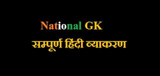 Complete Hindi Grammar - सम्पूर्ण हिन्दी व्याकरण