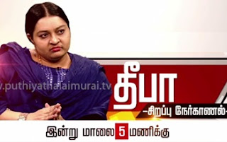 Exclusive Interview with Jayalalithaa's Niece Deepa – Promo- 24/12/2016