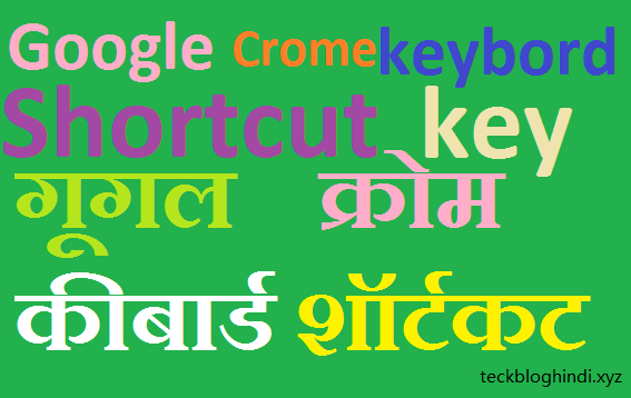 Google Crome shortcut keys hindi -22 गुगल क्रोम शॉर्टकट हिन्दी मे