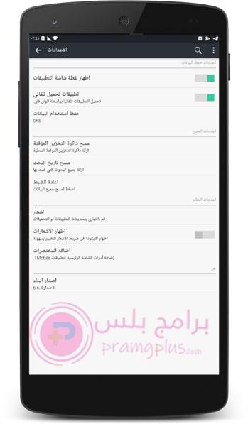 اعدادات 1 mobil market