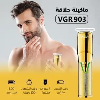 ماكينة حلاقة VGR 903