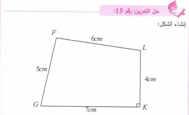 حل تمرين 15 صفحة 159 رياضيات للسنة الأولى متوسط الجيل الثاني