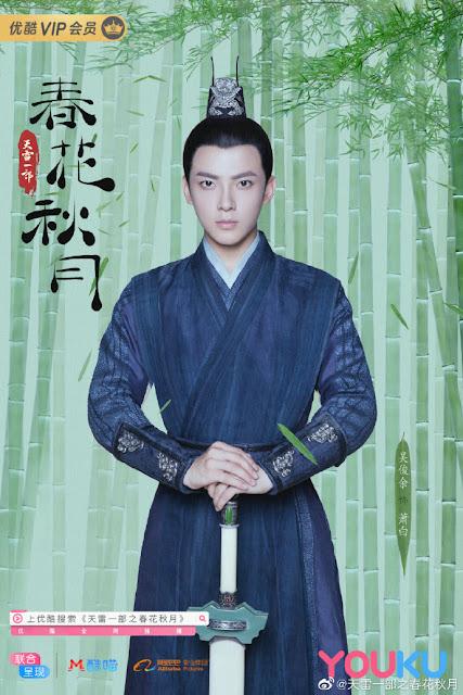 Spring Flower Autumn Moon cast Wu Junyu