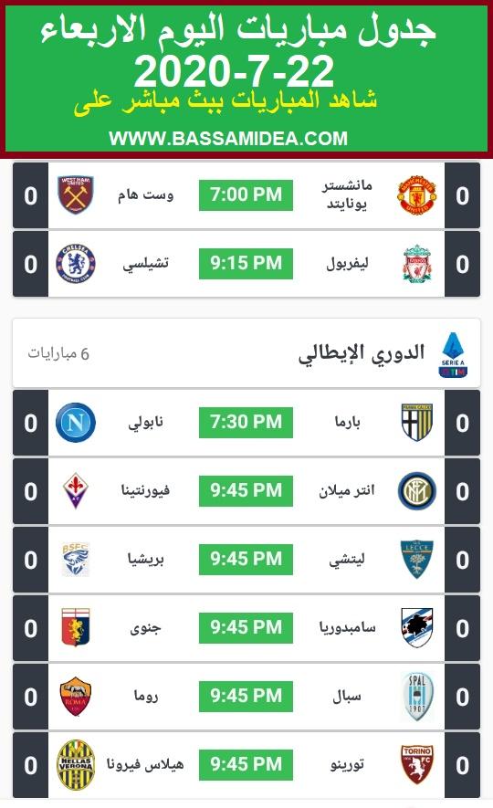 جدول أهم مباريات اليوم الاربعاء 22-7-2020