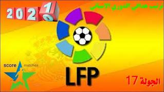 ترتيب هدافي الدوري الاسباني - الجولة 17