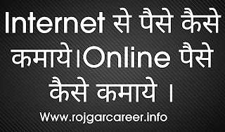 Internet Se Paise Kaise Kamaye, How To make Money Online,Blogging Se paise kaise kamaye,Online Paise Kaise Kamaye