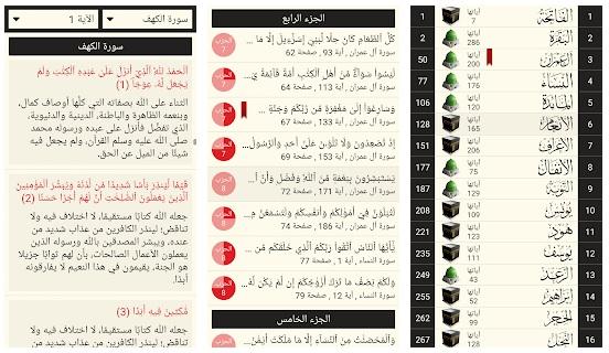 أفضل 5 تطبيقات في شهر رمضان المبارك 2020